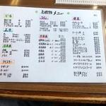 網走原生牧場観光センター 牧場レストラン - メニュー4