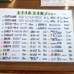 網走原生牧場観光センター 牧場レストラン - メニュー3