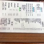 網走原生牧場観光センター 牧場レストラン - メニュー2