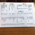 網走原生牧場観光センター 牧場レストラン - メニュー1