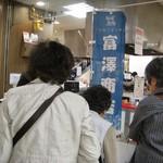26988147 - 東京で老舗の乾物屋さん♪