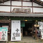 風の庵 - お店入口