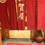加賀屋 大阪梅田店 - 暖簾です。加賀屋の看板を背負っている暖簾ですよね~。重みがあります。