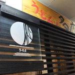 多磨屋 - 【うどん 多磨屋】今風のシャレたロゴマークまであります。