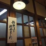 多磨屋 - 【うどん 多磨屋】店内。昔懐かしい傘電球。