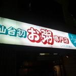 上海邨 -