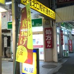 26991722 - 商店街の入り口