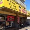 大阪ふくちぁんラーメン 平野店