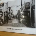 割烹旅館 天金 - その他写真:昔の肴町