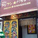 アジアン★パラダイス - 外観写真:店の入り口