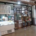 道の駅 星のふる里ふじはし - 中にあるお豆腐屋さん