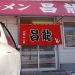 昌龍 - 何気無い,小ぢんまりとしたお店 @2010/02/14