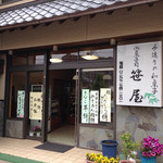 笹屋 - 住宅街にポツンとあるお店です