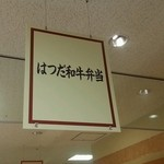27003401 - 伊勢丹京都「老舗・名店弁当」売り場