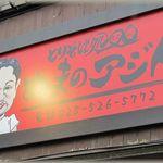 ぬまのアジト -