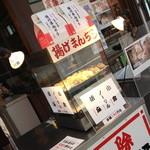 みかど冨士原商店 - 2014年5月