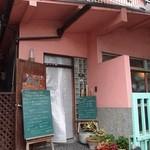 Midsummer Cafe 夏至茶屋