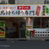 薩摩一番どり 利休 - 料理写真:タイヨー鴨池店目の前 大きな看板が目印です