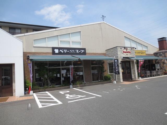 ベリーベリースープ 新下関店