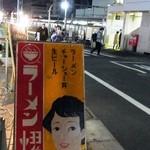 ビストロde麺酒場 燿 - ラーメン耀@東中野駅前にあります