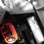 ビストロde麺酒場 燿 - 麺酒場の赤提灯がいい感じ♪