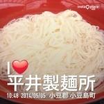 平井製麺所 - 今朝の素麺2軒目、非常に美味かったので自宅用にも買いました(≧∇≦)