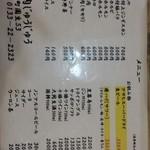 焼肉じゅうじゅう - 量が多くコスパ最高(^^)