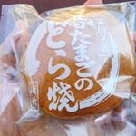 和菓子処 清野 - 昔たまごのどら焼き
