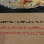 27013810 - 麺の増量、無料サービスあり