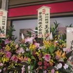 王居 - 御祝いの花が並ぶ:1