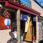 ダイニングキッチン Tommy - お店の入口