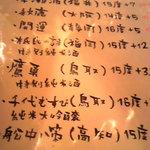 2702403 - 日本酒リスト
