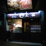 Tamafuku - 外観①