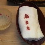 銀座 鮨青木 - おしぼり