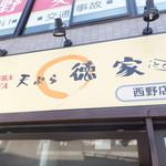 天ぷら徳家 - 外観 4 【 2014年5月 】
