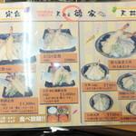 天ぷら徳家 - メニュー 1 【 2014年5月 】