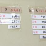 天ぷら徳家 - メニュー 5 【 2014年5月 】