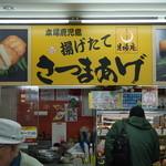 桜島サービスエリア(上り線) スナックコーナー -
