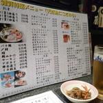 雑賀 - '14/05/05 スーパードライ中ジョッキ(480円)+お通し(250円)