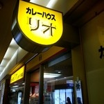 カレーハウス リオ ジョイナス店 -
