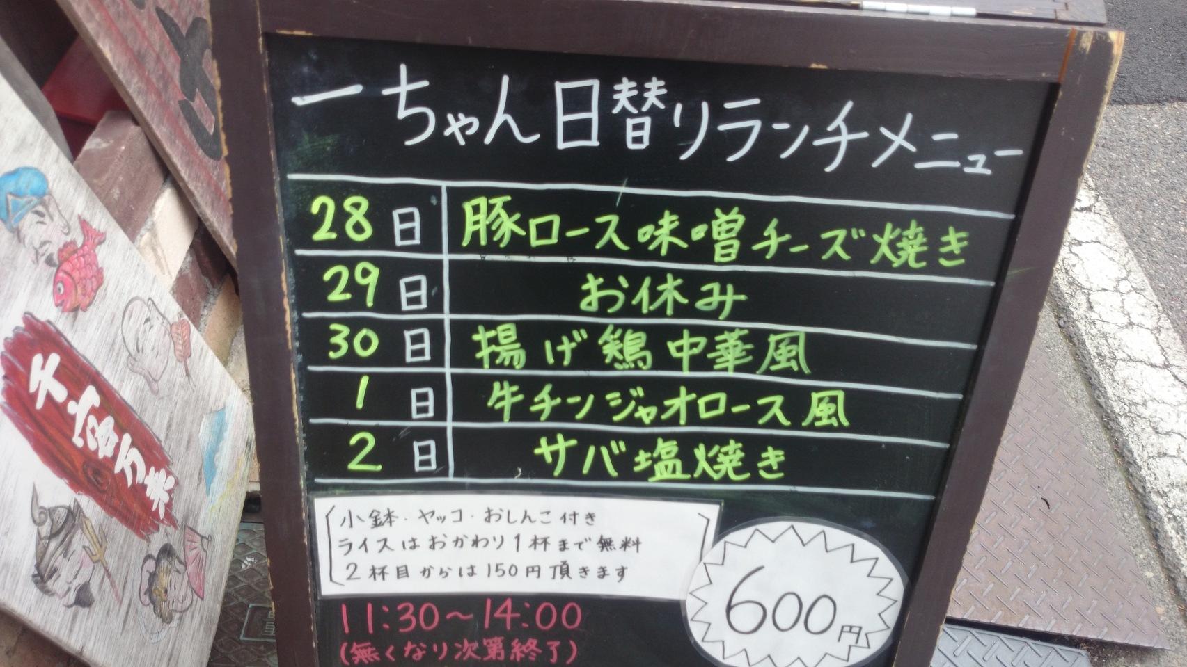 居酒屋一ちゃん name=