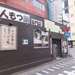 元祖博多麺もつ屋 - 店入口