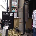 草津ガラス蔵1号館 -