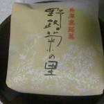 柴田最正堂 - 野路菊の里・包装