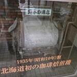 27028393 - 北海道初の焙煎機です