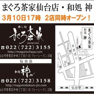 まぐろ茶家仙台店・和処神仙台駅前に2店同時オープン!!