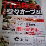 Tamafuku - オープン記念ちらし