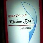 マリンボックス 渡嘉敷 -