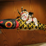 治鮨 - 26年5月 和紙の鯉のぼりと金太郎