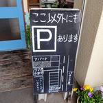 ふたみ - 駐車場看板